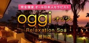 北海道メンズエステoggi 旭川店のバナー画像