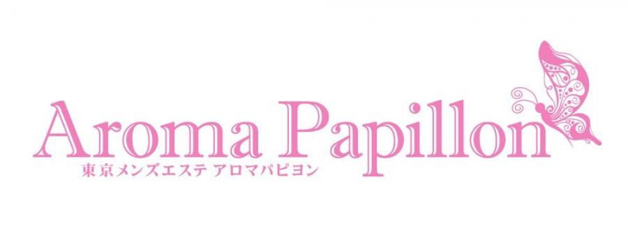 AromaPapillon(アロマパピヨン)