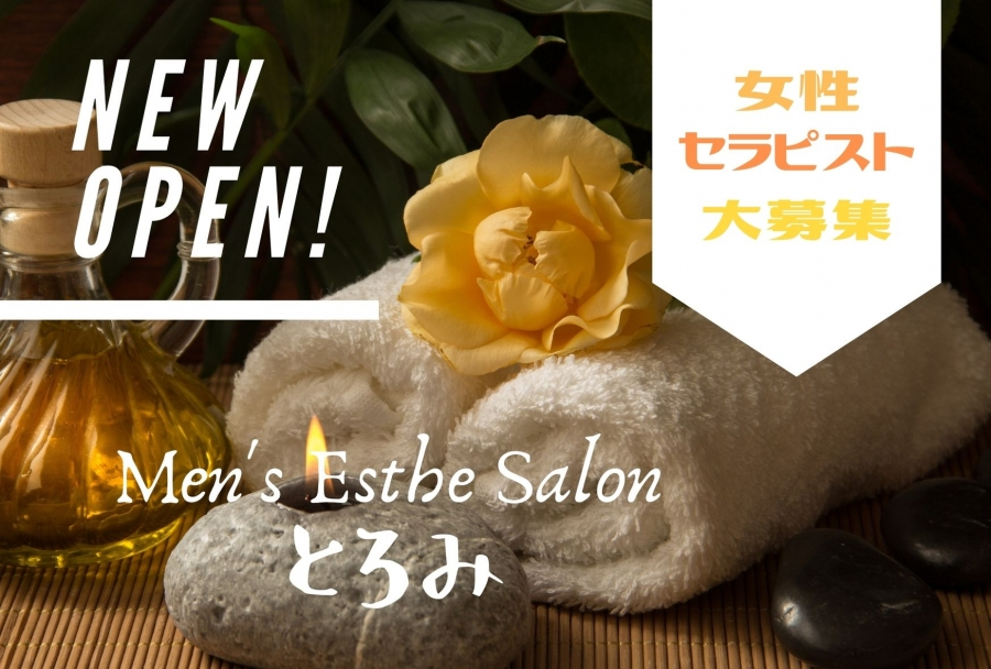Men's Esthe Salon とろみ