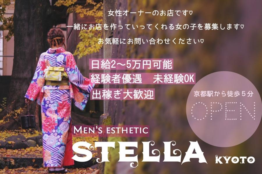STELLA 京都