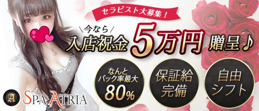 大阪人気メンズエステ店SPA ATRIAのバナー画像