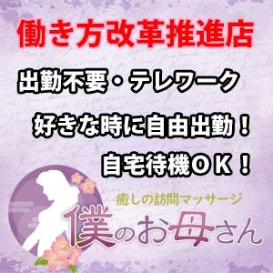 大阪メンズエステ癒しの訪問マッサージ 僕のお母さん 大阪店のバナー画像