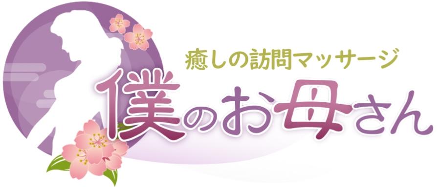 大阪メンズエステ癒しの訪問マッサージ 僕のお母さん 大阪店(心斎橋・南船場・松屋町・長堀橋)のバナー画像