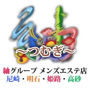 関西メンズエステメンズエステ紬 姫路・西明石店のバナー画像