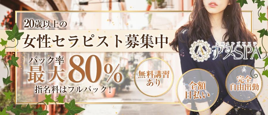 大阪メンズエステアヌSPAのバナー画像
