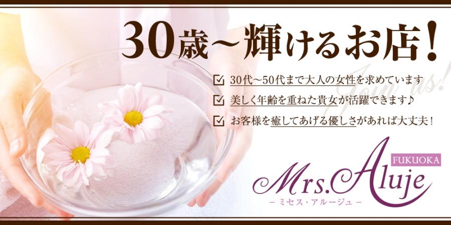 九州人気メンズエステ店Mrs.Aluje福岡のバナー画像