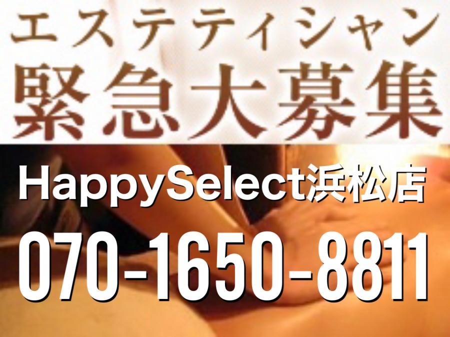 中部人気メンズエステ店HappySelect浜松店のバナー画像