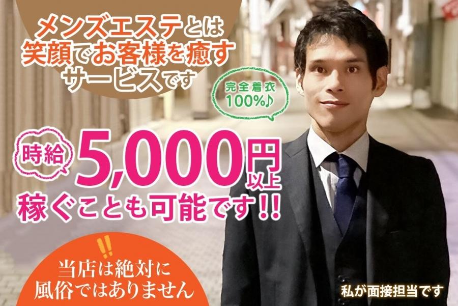 姫路・神戸三宮メンズエステSPAシークレット