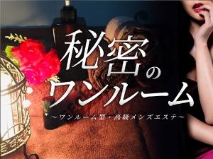 関東メンズエステ秘密のワンルームのサブ画像3