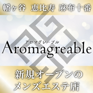 Aromagreable