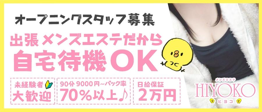 大阪メンズエステひよこのバナー画像