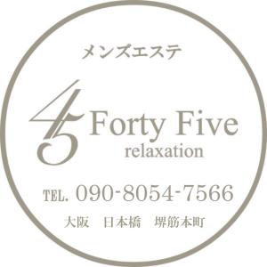 大阪メンズエステFortyFiveのバナー画像