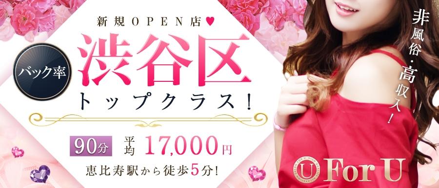 東京メンズエステFor Uのバナー画像
