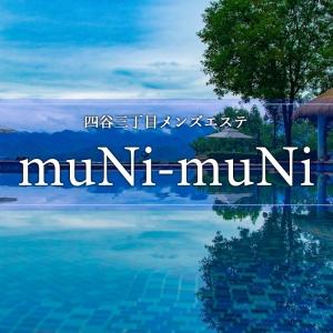 メンズエステmuNi-muNi