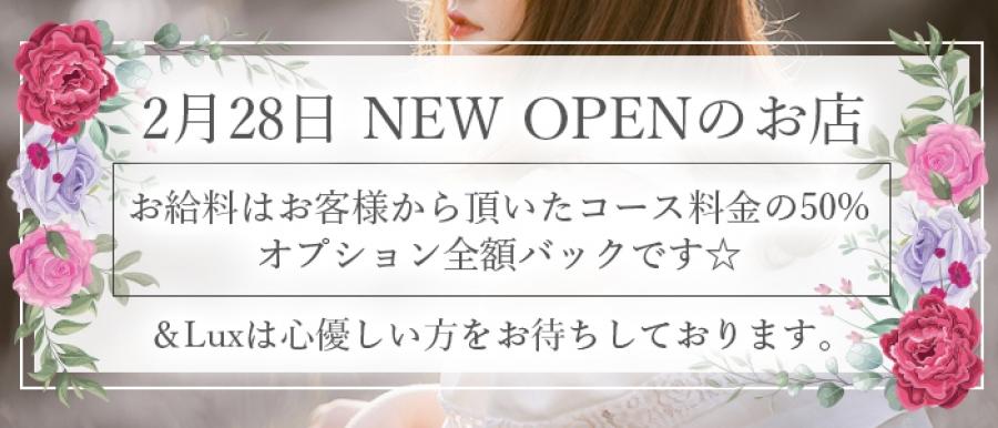 関東メンズエステ& Luxのバナー画像