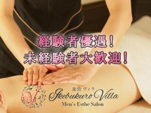 東京メンズエステ池袋Villa ( ヴィラ ) のサブ画像1