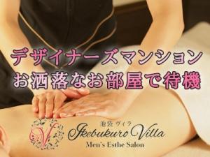 東京メンズエステ池袋Villa ( ヴィラ ) のサブ画像2