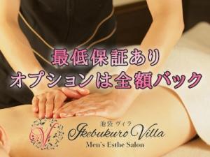 東京メンズエステ池袋Villa ( ヴィラ ) のサブ画像3