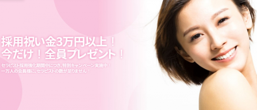 大阪メンズエステHUNDRED(ハンドレッド)北大阪のバナー画像