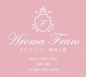 東京メンズエステAroma Francのバナー画像