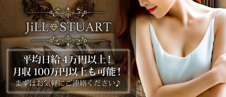 名古屋人気メンズエステ店JiLL STUART ~ジルスチュアート~のバナー画像