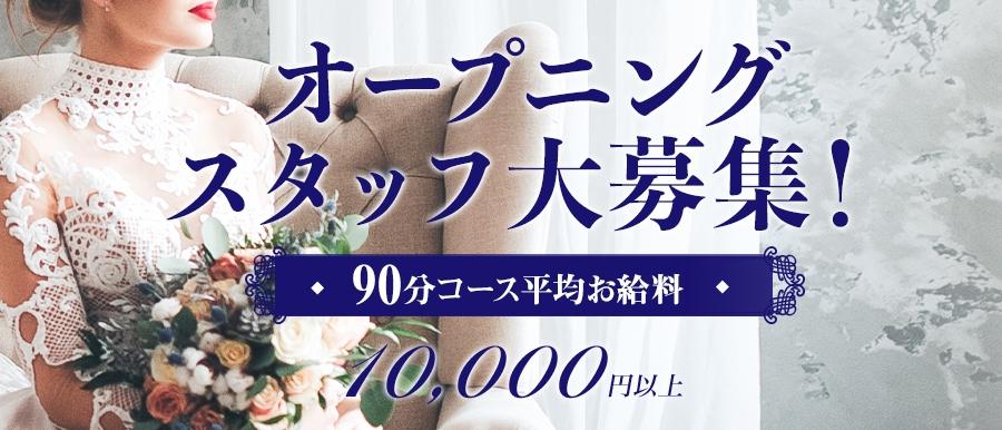 大阪人気メンズエステ店MINERVA OSAKA - ミネルヴァ -のバナー画像