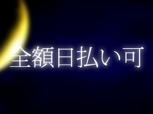東京メンズエステ月曜からメンエスのサブ画像1