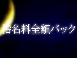 東京メンズエステ月曜からメンエスのサブ画像3