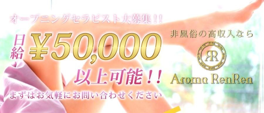 東京人気メンズエステ店Aroma RenRenのバナー画像