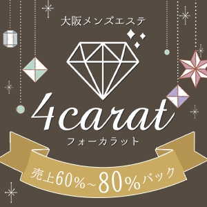 大阪メンズエステ4caratのバナー画像