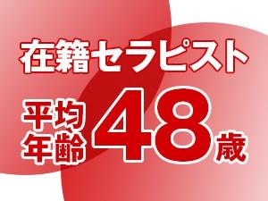 大阪メンズエステOver40のサブ画像1