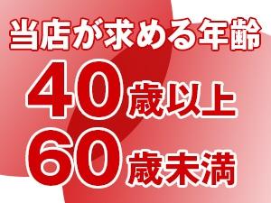 大阪メンズエステOver40のサブ画像2