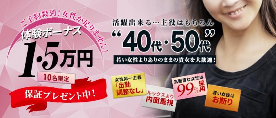 大阪人気メンズエステ店Mrs.魔GIOREのバナー画像