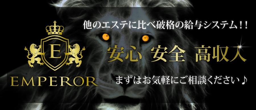 Emperor/エンペラー