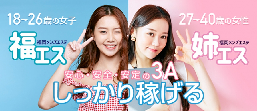 九州人気メンズエステ店姉エスのバナー画像