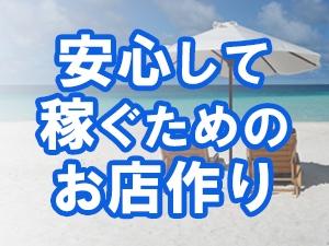関東メンズエステ朝霞台メンズエステ ディセントのサブ画像1