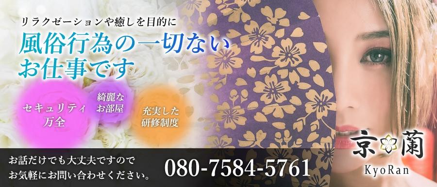 関西人気メンズエステ店デートエステ 京蘭のバナー画像