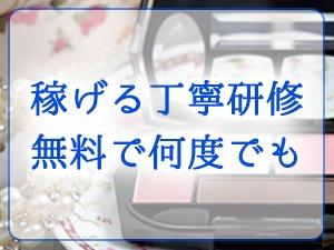 関東メンズエステ大人club Tavaruaのサブ画像2