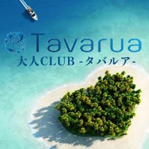 関東メンズエステ大人club Tavaruaのバナー画像