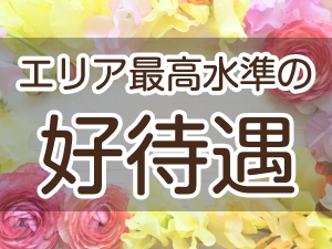 関東メンズエステ成田メンズエステ TRIPのサブ画像1