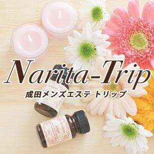 関東メンズエステ成田メンズエステ TRIPのバナー画像