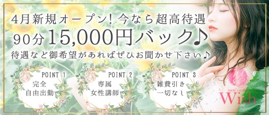 大阪人気メンズエステ店Wishのバナー画像
