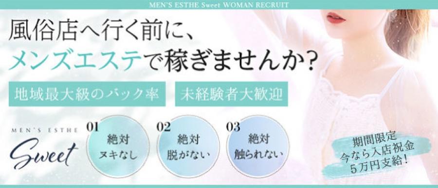 中部人気メンズエステ店Sweet~スウィート~のバナー画像
