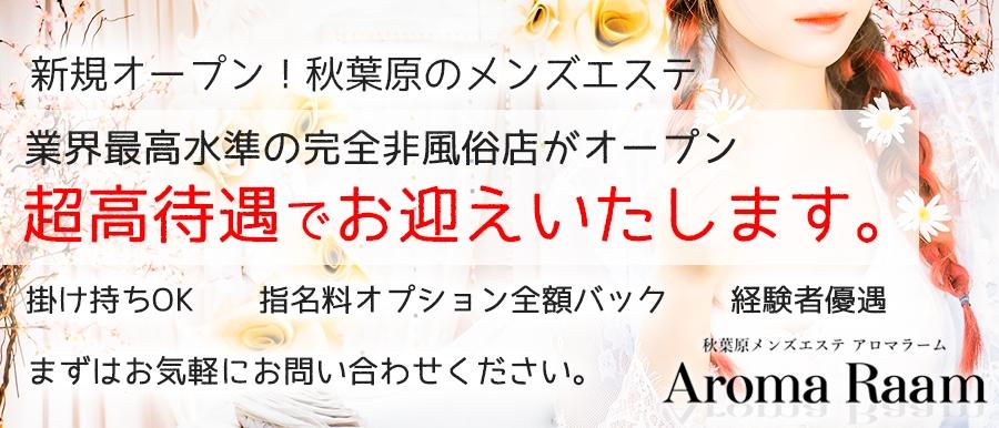 東京人気メンズエステ店秋葉原メンズエステ Aroma Raam アロマラームのバナー画像