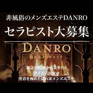 関西メンズエステ隠れ家メンズエステ DANRO ~暖炉~のバナー画像