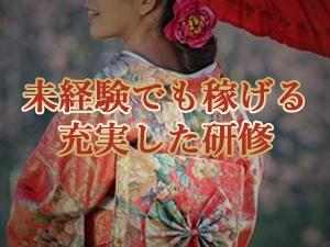 東京メンズエステ池袋メンズエステ 暁-AKATSUKI-のサブ画像3