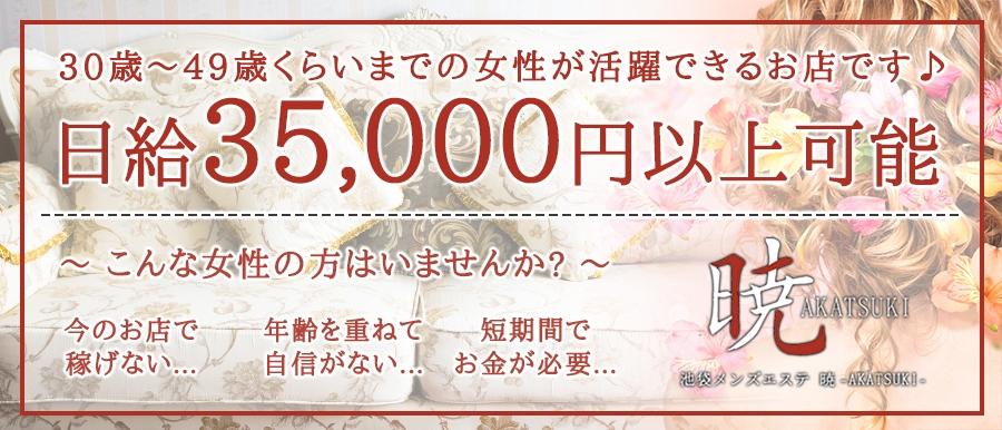東京人気メンズエステ店池袋メンズエステ 暁-AKATSUKI-のバナー画像