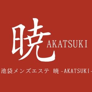 池袋メンズエステ 暁-AKATSUKI-