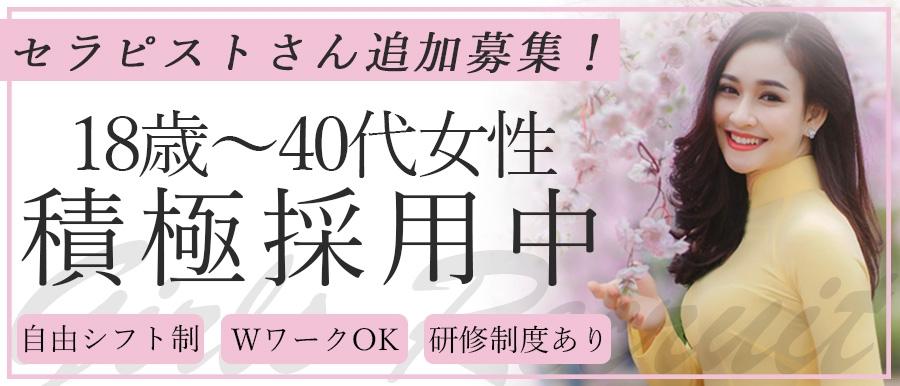 関西人気メンズエステ店リフレ院のバナー画像