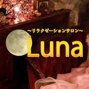 関西メンズエステLunaのバナー画像